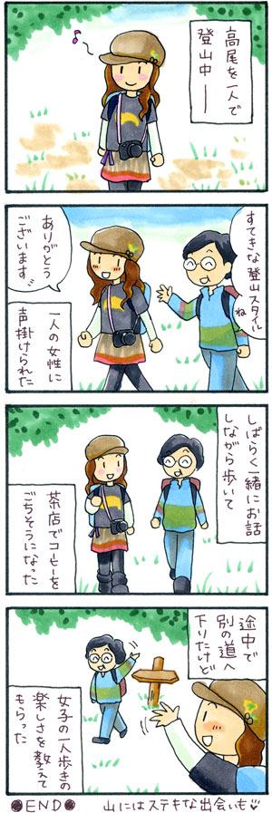 「登山での出会い」4コマ漫画