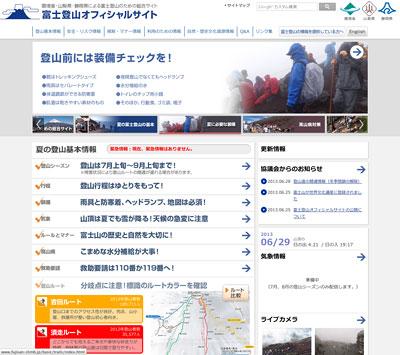 富士山オフィシャルサイト画像