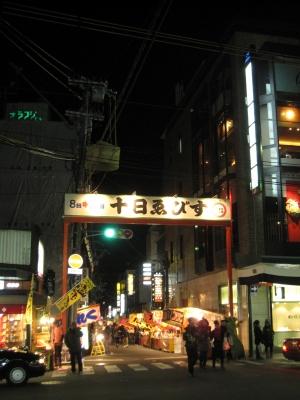 十日ゑびす@京都