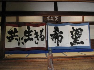金沢翔子書