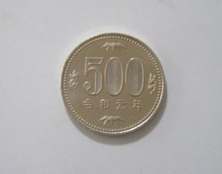 元 円 玉 年 500 平成