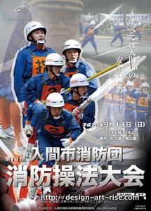 入間市消防団003
