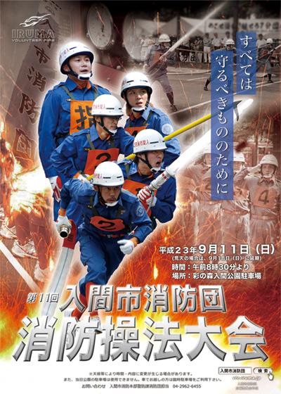 操法大会ポスター2011