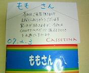 カセッティーナ1