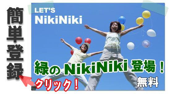 緑のNikiNikiタイトルイメージ