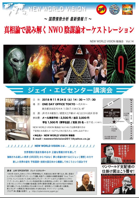 NWV勉強会-11/24