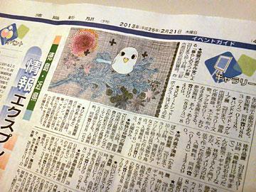 302徳新夕刊