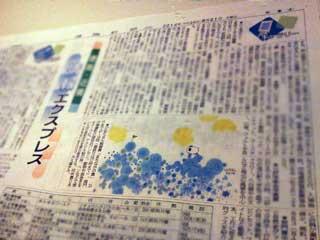 40821徳島新聞夕刊