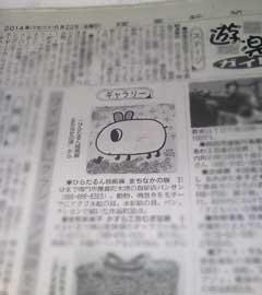 40822読売新聞