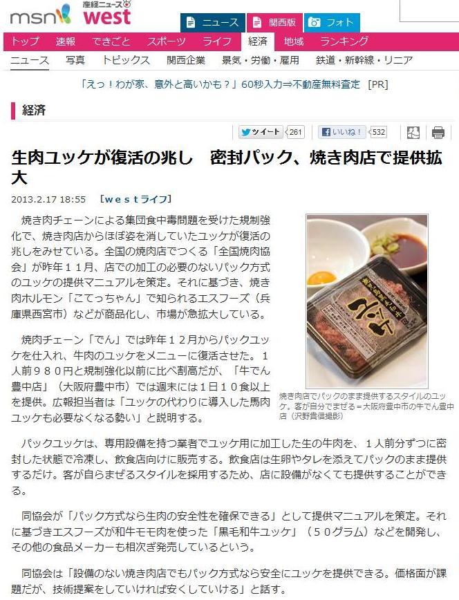 f252a0c51d52 ちなみに小倉でもこのような商品をすでに提供しているお店もある模様。 http://kokura.keizai.biz/headline/516/