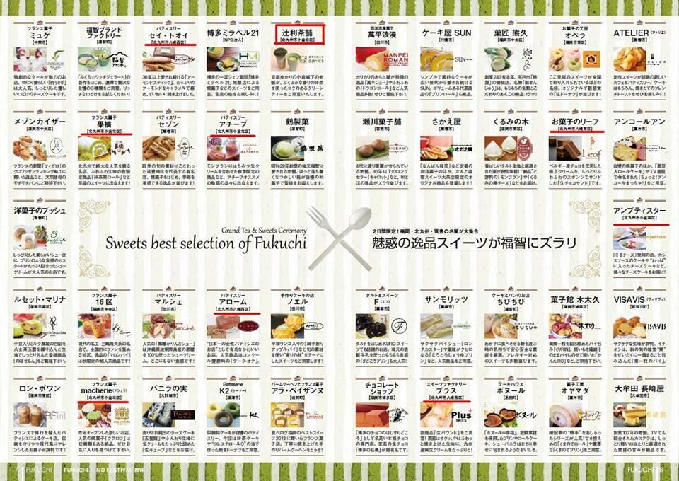 6ff8f5aa4df7d なんと福岡県下より41店舗ものスイーツ専門店が集結自慢のスイーツを販売するという甘党には堪らないイベントじゅるるん。。。 と思いきや、なんと当店も出店!