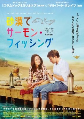 『砂漠でサーモン・フィッシング』ポスター確定版.jpg