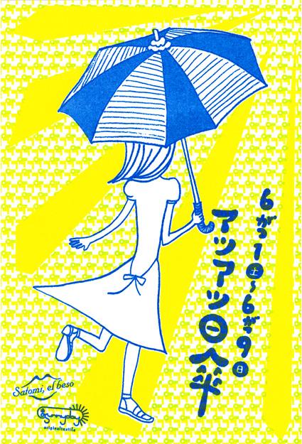 まxSunnyday オリジナルテキスタイル Satomi,el beso 日傘 boy Attic