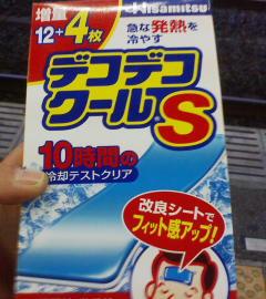 20070619_355071.JPG