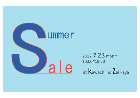 summer-sale-2012.7.jpg