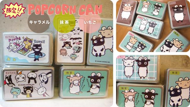 札幌店で数量限定『ポップコーン缶』を販売します!