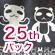 25thバック