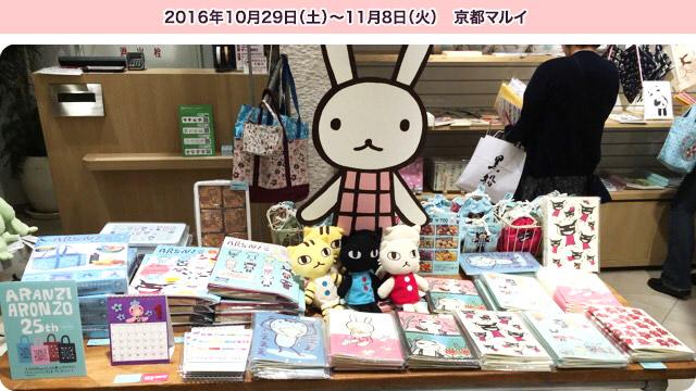 京都でイベント開催中!
