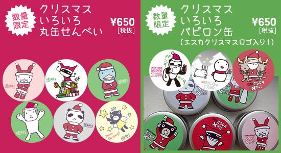 数量限定『クリスマスいろいろ丸缶せんべい』『クリスマスいろいろパピロン缶』販売予定