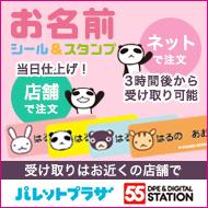 パレットプラザ・55ステーション『お名前シール&スタンプ』アランジアロンゾのキャラクターシールができますよ!