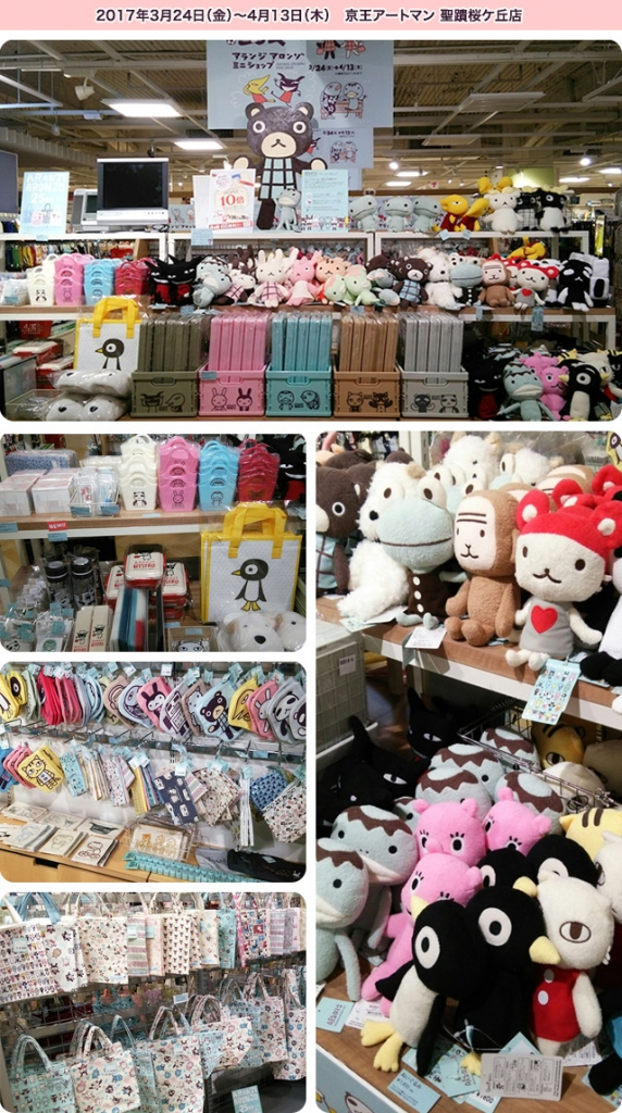 東京都多摩市で、ミニショップイベント開催中!