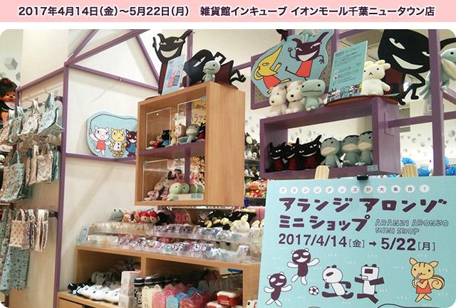千葉県印西市で、ミニコーナーショップイベント開催中!