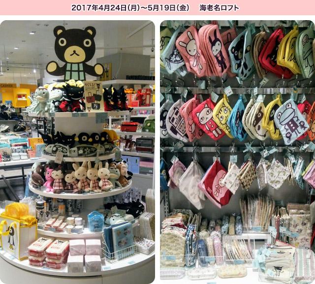 神奈川県海老名市で、ミニショップイベント開催中!