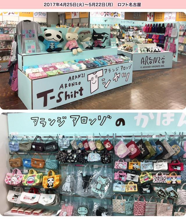 愛知県名古屋市で『アランジアロンゾのかばんがいっぱい』開催中!