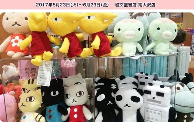 東京都八王子市でコーナーショップイベント開催中!