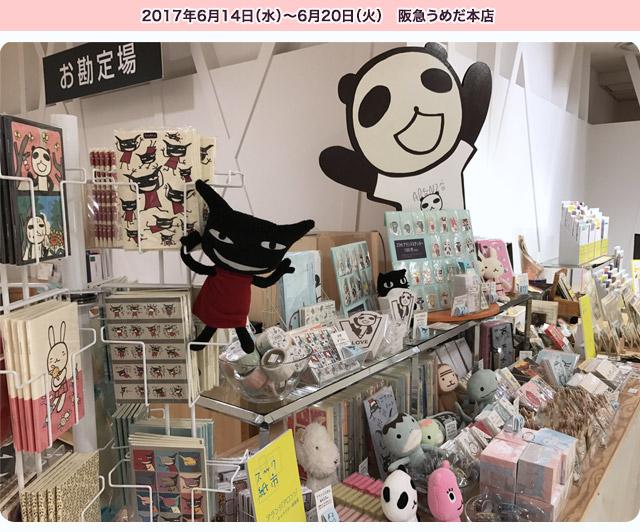 大阪梅田で、イベントに参加しています。大阪梅田で、イベントに参加しています。