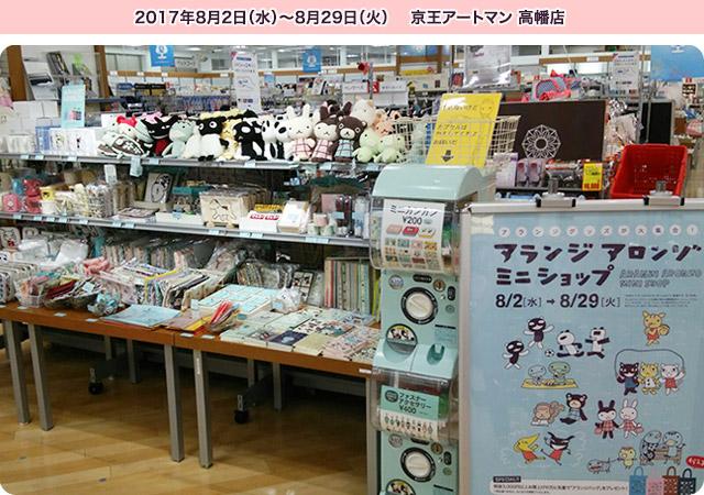 東京都日野市でミニショップイベント開催中!