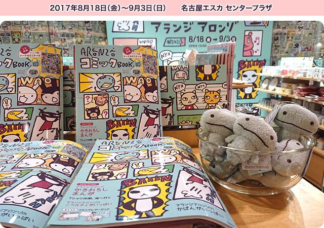 愛知県名古屋市でミニショップイベント開催中!