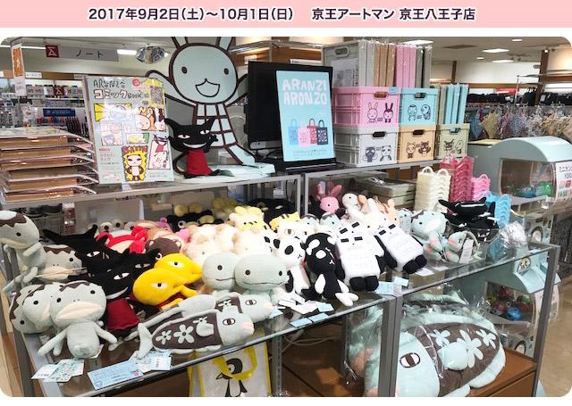 東京都八王子市でミニショップイベント開催中!
