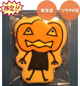 かぼちゃんクッキー