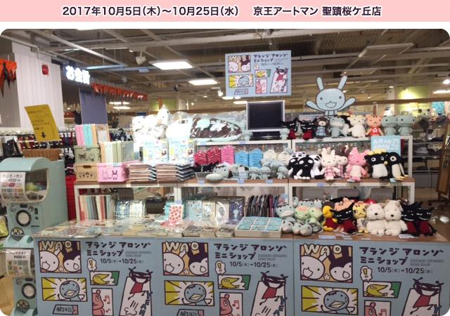 東京都多摩市でミニショップイベント開催中!