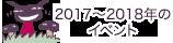 アランジ アロンゾ2017〜2018年のイベント