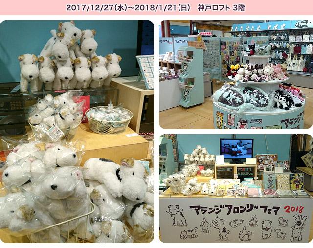兵庫県神戸市でイベント開催中!