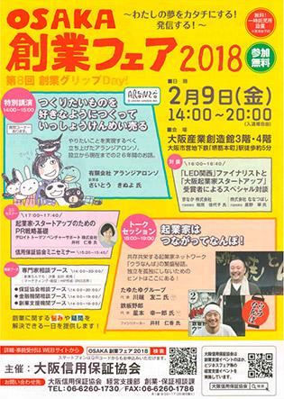『OSAKA創業フェア2018』の特別講演をさせていただきます。