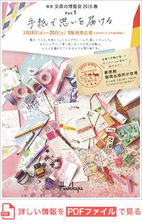 『手紙で思いを届ける 阪急文具の博覧会2018春』