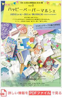 『ハッピーペーパーマルシェ 阪急文具の博覧会2018春』