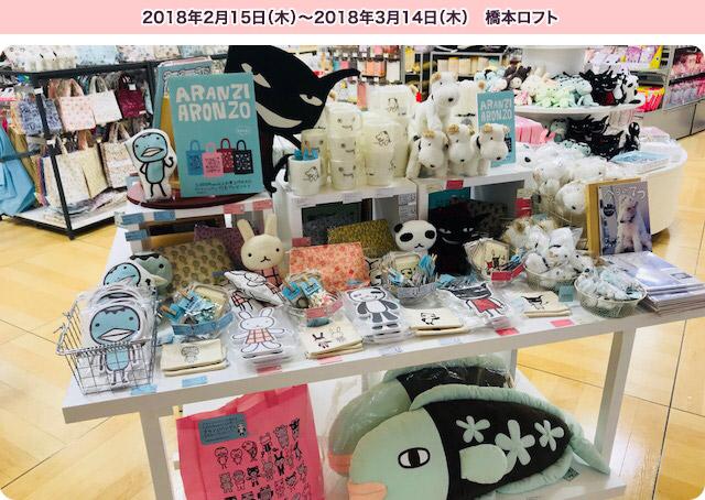 神奈川県相模原市でキャラバン開催中!