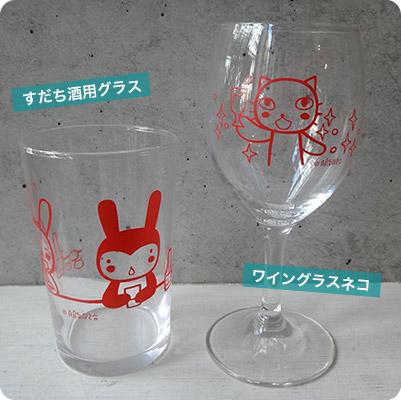 「すだち酒用グラス」と「ワイングラスネコ」