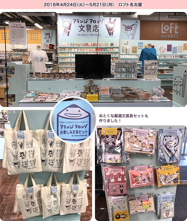 ロフト名古屋さんで『アランジアロンゾ文具店』開催中!