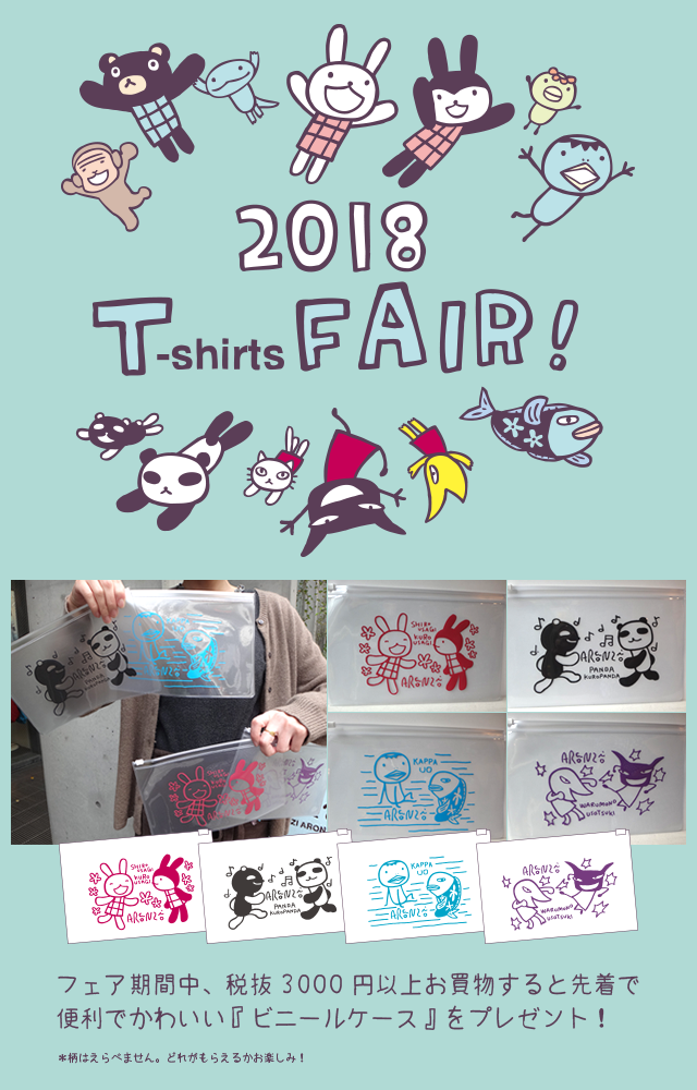 2018年のTシャツフェアプレゼントは『透明ビニールケース』です!