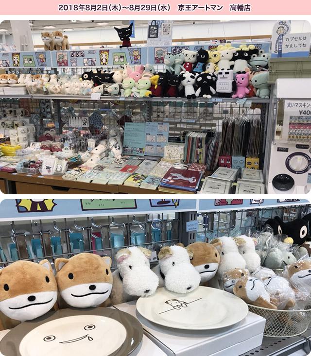東京都日野市でアランジキャラバン開催中!