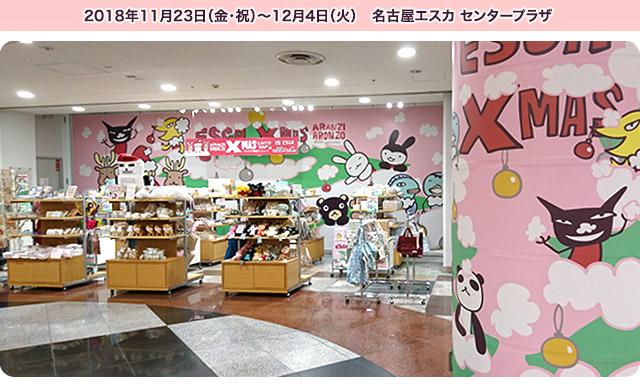 愛知県名古屋市で『アランジアロンゾXmasリミテッドショップ』開催中!