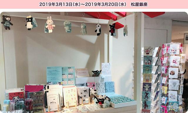 「GINZA 文具の博覧会 エンジョイ! ペーパーコレクション」に参加しています