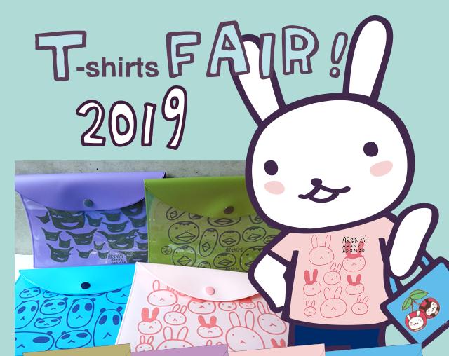 2019年のTシャツフェアプレゼントは『ホックポーチMサイズ』です!