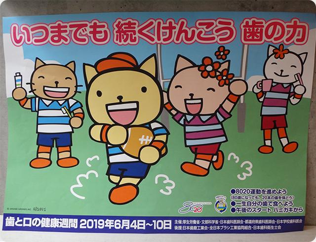 2019年「歯と口の健康週間」のポスターはアランジアロンゾです。