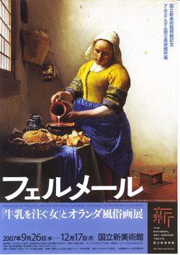 フェルメール 「牛乳を注ぐ女」とオランダ風俗画展